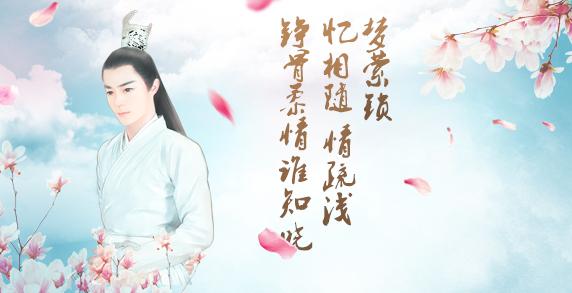 热门影视剧改编游戏精选 麒麟才子梅长苏真情推荐