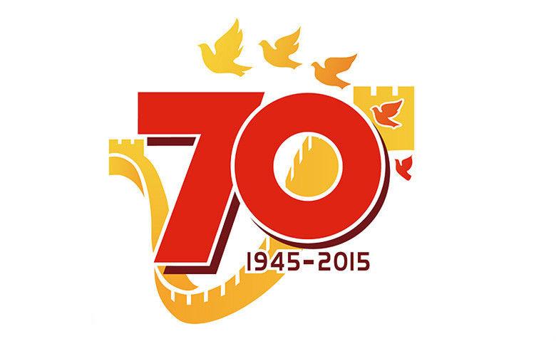 庆祝世界反法西斯战争暨中国抗日战争胜利70周年