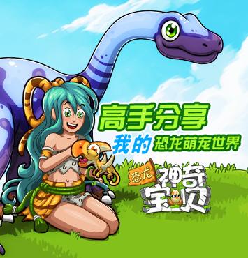 《恐龙神奇宝贝》高手分享 我的恐龙萌宠世界