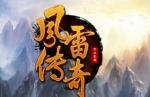 侠骨柔情在江湖 《风雷传奇》 手游评测