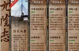 《九阴真经》自宫任务 详细任务教程