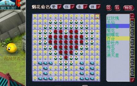 《梦幻西游》生日烟花 组合烟花的制作方法与全方位解说