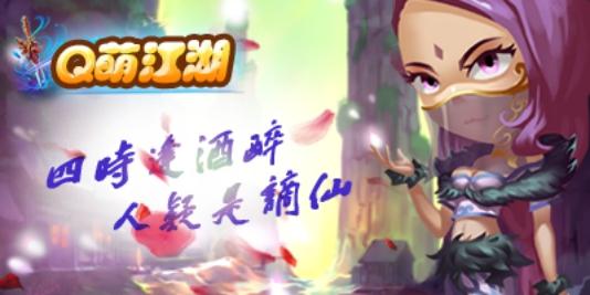 Q萌江湖首发开启 这是一场全新的武侠冒险