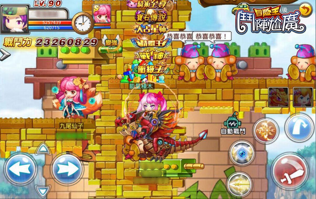 《 冒险王:斗阵尬广 》玩具岛超萌敌军 全面开战