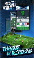 《梦幻足球经理》攻略之转会系统